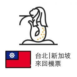 台北至新加坡 (SIN) | 來回機票
