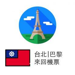 台北至巴黎 (CDG) | 來回機票