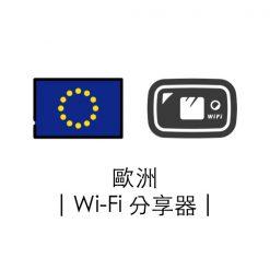歐洲 | 4G 隨身Wi Fi 分享器 | 桃園機場領取