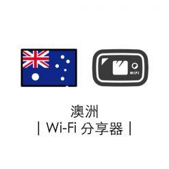 澳洲 | 4G 隨身Wi Fi 分享器 | 台灣機場領取