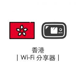 香港 | 4G WiFi 分享器 | 台灣機場領取/宅配