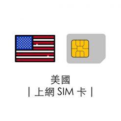 美國 | T Mobile 4G上網通話卡 | 台灣機場領取