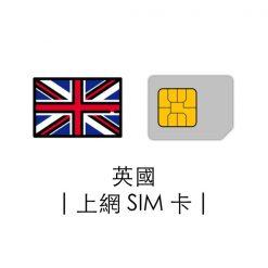 歐洲 | 上網預付卡 | 台灣宅配到府