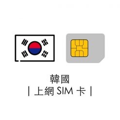 韓國 | 4G 上網數據卡 | 台灣宅配到府