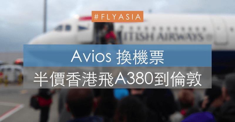 今年首發!英航 Avios 香港-倫敦半價優惠!