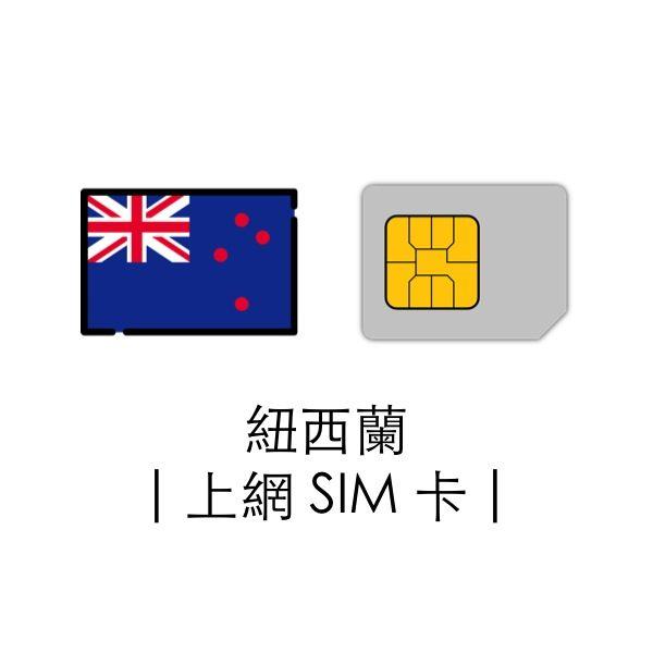 紐西蘭 | 數據上網卡 | 香港機場領取