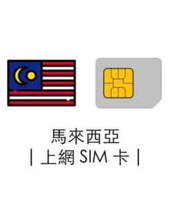 馬來西亞 | 4G Wi Fi 蛋 | 香港領取