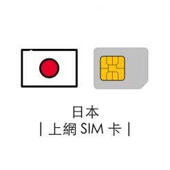 日本   4G 上網數據卡   台灣宅配到府