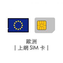 歐洲 | 數據上網卡 | 香港機場領取