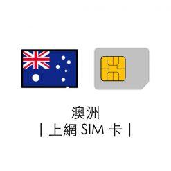 澳洲 | 上網通話卡 | 台灣宅配到府