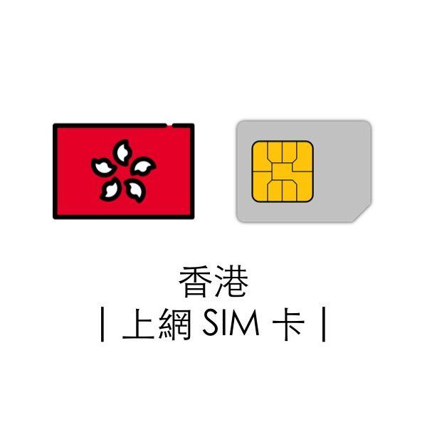 香港 | 4G/3G 上網 SIM 卡 | 香港機場領取