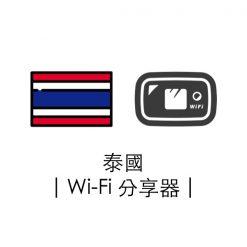 泰國   3G Wi Fi 分享器   台灣機場領取
