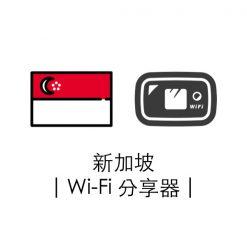 新加坡 | 4G Wi Fi 分享器 | 樟宜機場領取