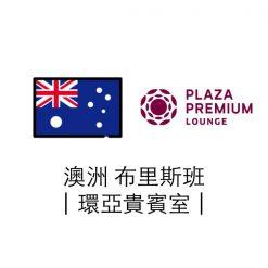 澳洲 | 布里斯班機場 | 環亞貴賓室
