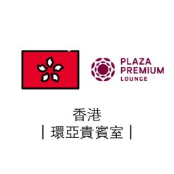 香港 | 赤鱲角機場 | 環亞貴賓室