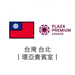 台灣 | 台北桃園機場 | 環亞貴賓室