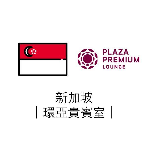 新加坡 | 樟宜機場 | 環亞貴賓室