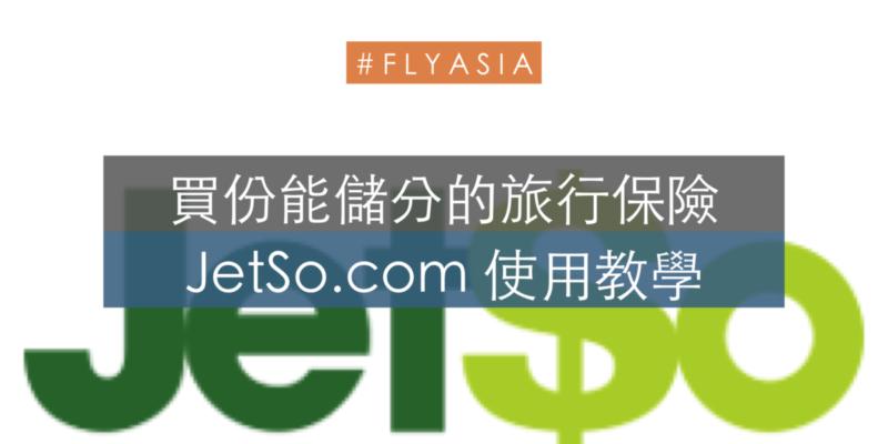 買份能儲分的旅行保險吧?JetSo.com 的使用教學