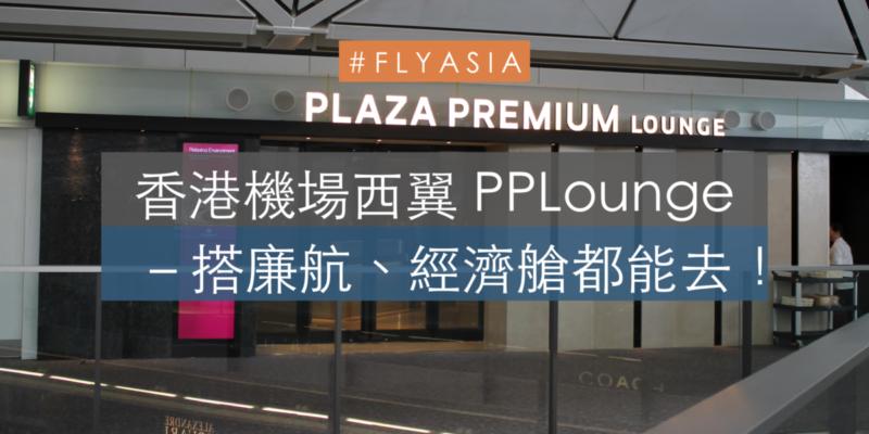 香港機場 Plaza Premium Lounge: 廉航、經濟艙都能進的貴賓室!