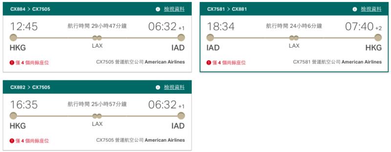 國泰將開拓 香港-華盛頓 新航線!