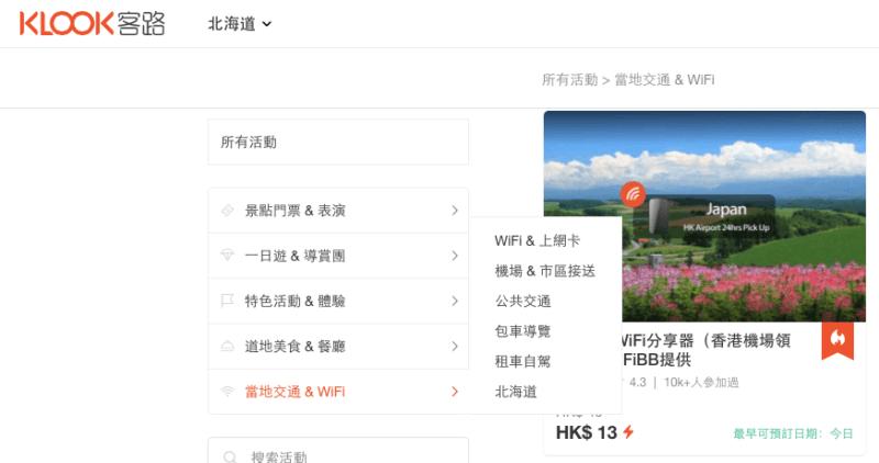 用 KLOOK 訂日本 Wi FI 蛋:表現與評測