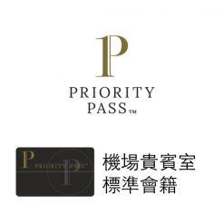 Priority Pass 新貴通機場貴賓室 | 標準會籍