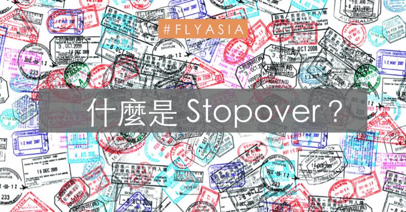 什麼是 Stopover?去歐洲的路上停留數天中東吧!