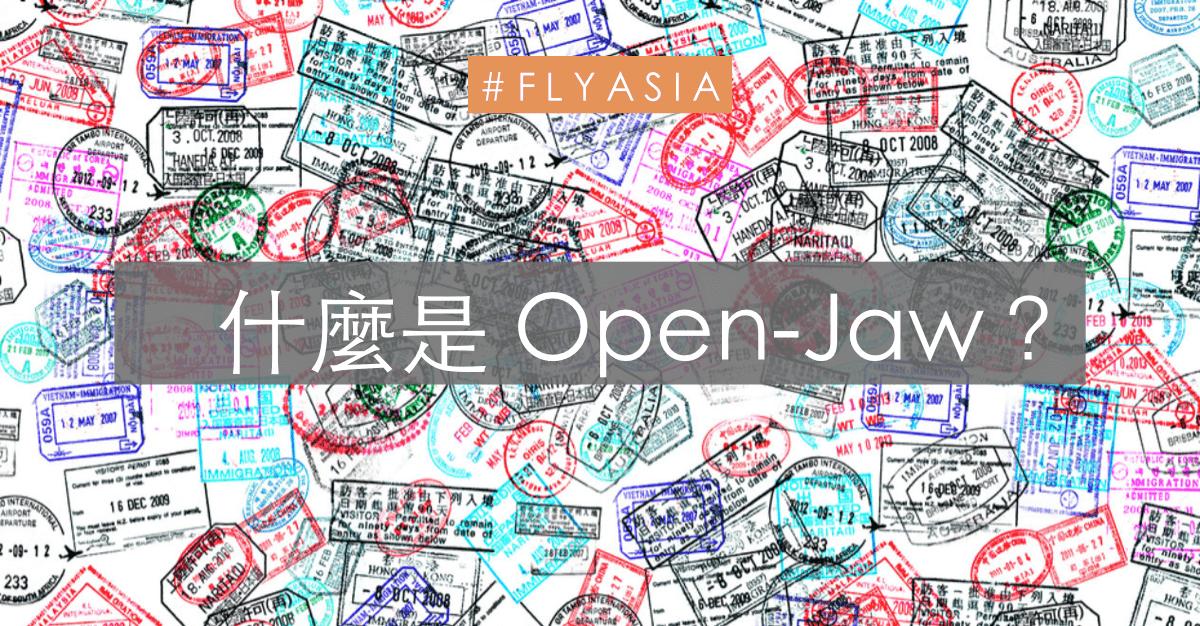 什麼是 Open Jaw?開口也可以分成三種?