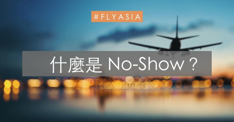我可以 No Show 機票中的其中一段航班嗎?