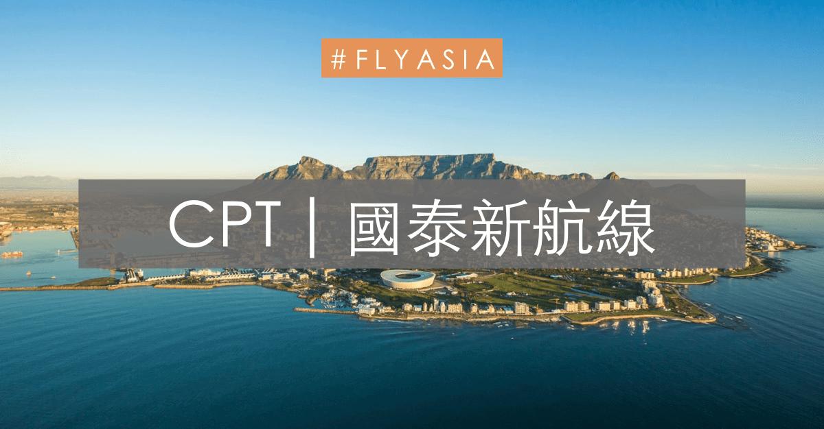 香港-開普敦   國泰再開新航線