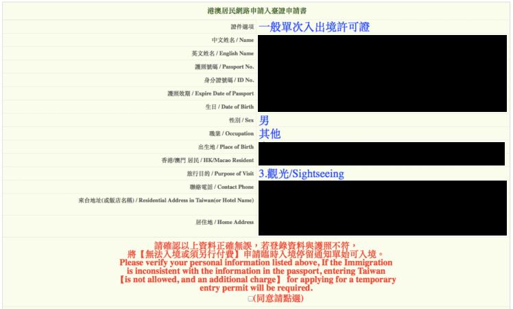 簽證實測:香港人申請入台證教學