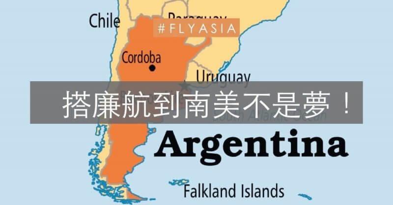 從亞洲搭廉航到南美洲不是夢!Norwegian 將有新航線飛阿根廷!