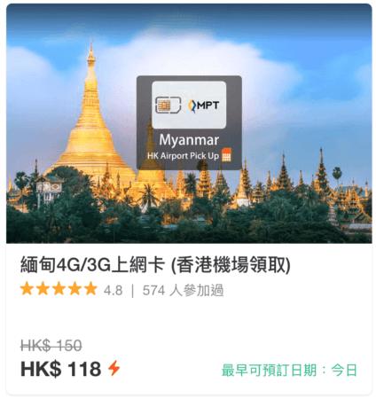 簽證實測:緬甸網上簽證 eVisa 教學