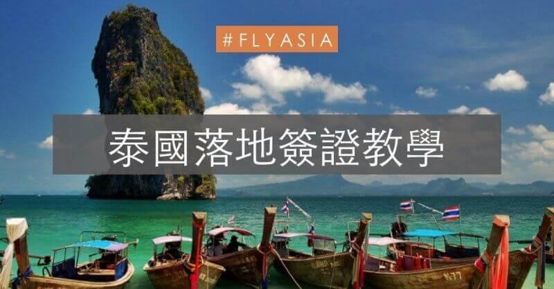 【台灣】2018 申請泰國落地簽證教學