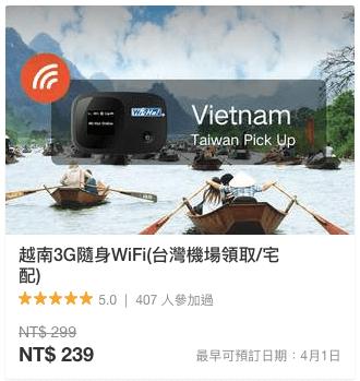 【台灣】2018 越南網上簽證教學