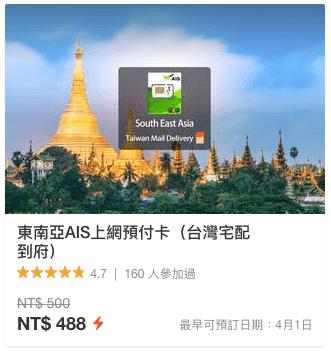 【台灣】2018 緬甸線上簽證 eVisa 教學