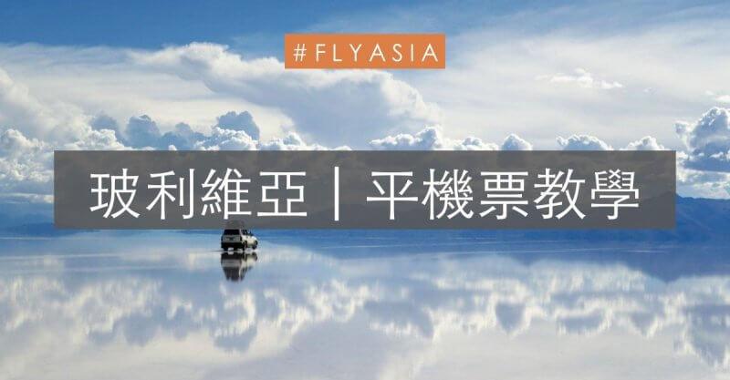 不用一萬!香港出發去玻利維亞看天空之鏡吧!