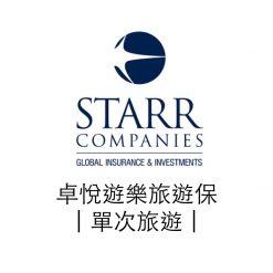 Starr 卓悅遊旅遊保險 | 單次旅遊 | 五日 | 非凡計劃