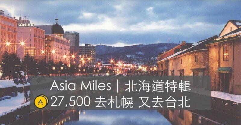 20,000 Asia Miles 換香港來回札幌?27,500 Asia Miles 去北海道又去台北?