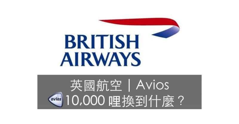 英航 10,000 Avios 可以兌換到什麼機票?