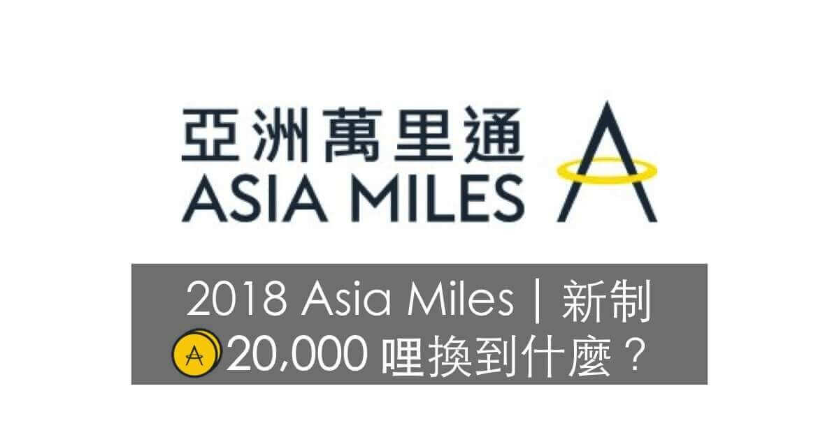 20,000 Asia Miles 可以兌換到什麼機票?