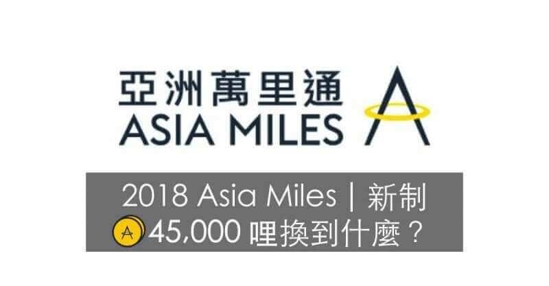 45,000 Asia Miles 可以兌換到什麼機票?