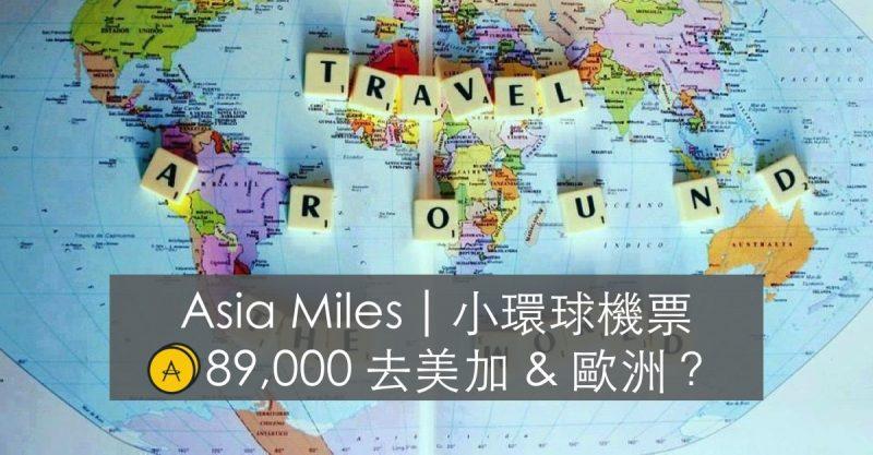 Asia Miles 小環球票!不用 100,000 Asia Miles 就可環遊世界!還能到南美洲!