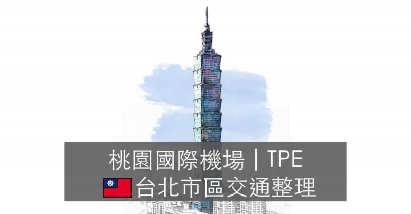 交通攻略 | 如何從桃園國際機場到台北市中心?