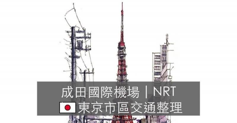 交通攻略 | 如何從成田國際機場抵達東京市區?