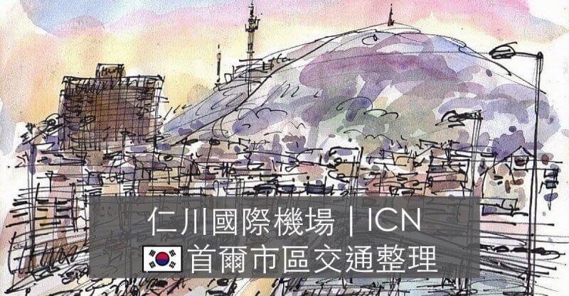 交通攻略 | 如何從首爾仁川國際機場抵達首爾市區?
