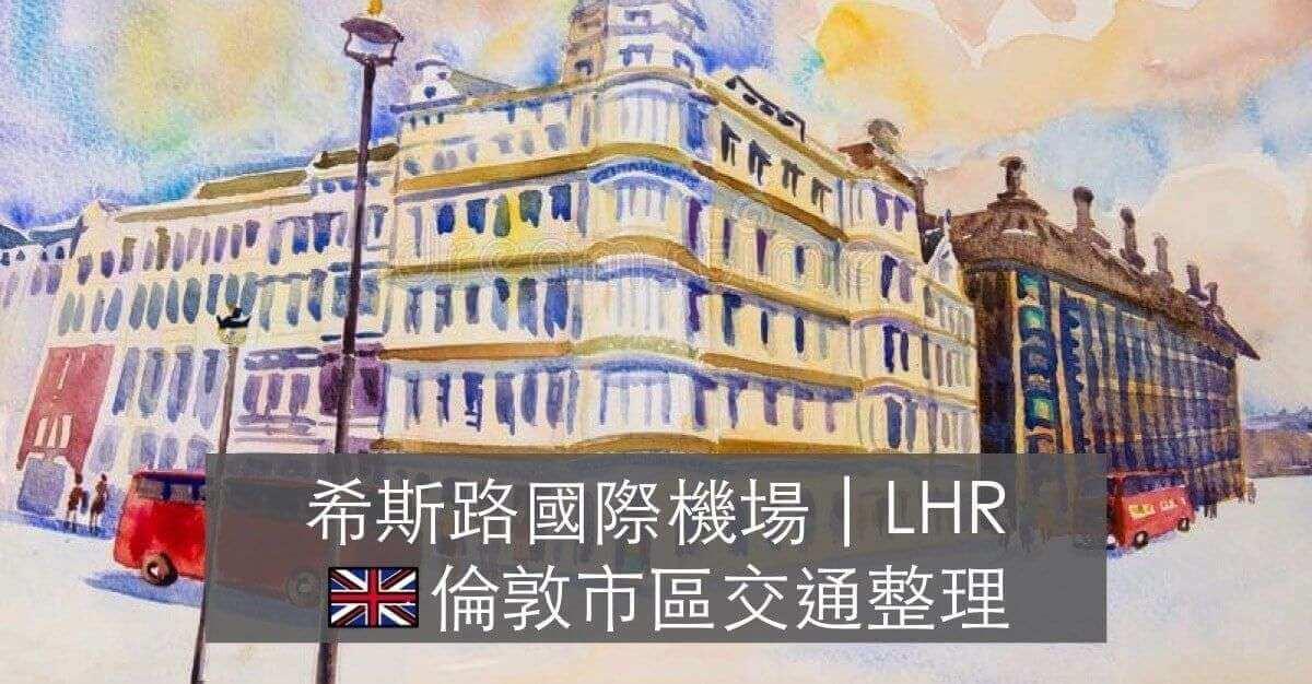 交通攻略:如何從希斯路國際機場抵達倫敦市區?