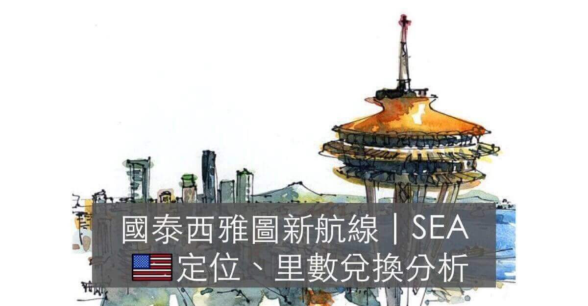 敵退我進:國泰將開拓 香港-西雅圖 新航線!