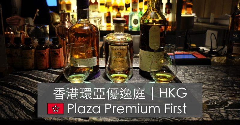 東翼環亞貴賓室大變身?Plaza Premium First:更舒適的環境 & 新增 a la carte 點餐!