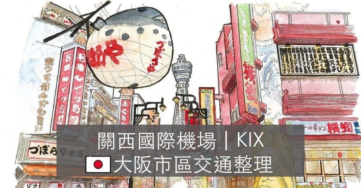 交通攻略:如何從關西國際機場抵達大阪市區?